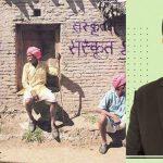 मध्यप्रदेश के इन गांवों में बच्चा बच्चा बोलता है संस्कृत